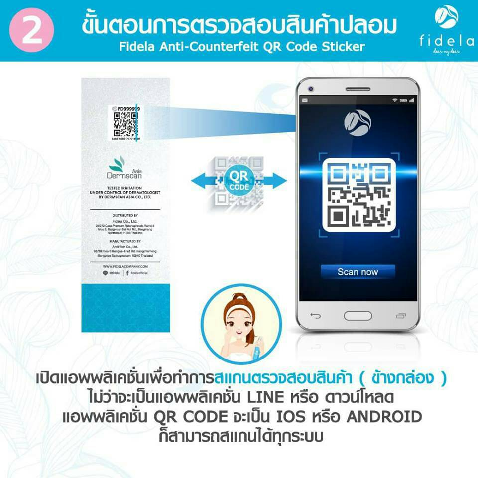 how-to-check-fidela-qrcode-002